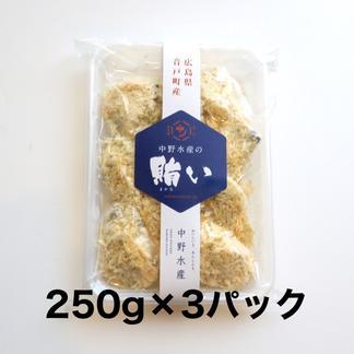 中野水産の賄い 急速冷凍カキフライ 3パック  250g(9〜14粒入)×3パック 魚介類/牡蠣通販
