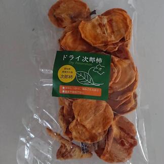 【やみつきになる】ドライ次郎柿 100g 加工品/その他加工品通販