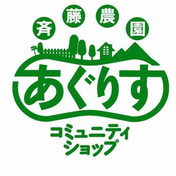 斉藤農園 あぐりす 安曇野市
