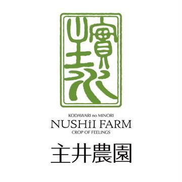 主井農園 湯浅町 果物/柑橘類通販