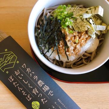ファームインワカハラ 新得町 加工品/麺類通販