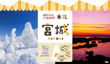 お米や海産物など宮城県の特産品を産地直送で味わえる