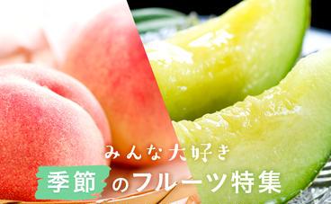 みかんやりんごなど人気の秋フルーツを産地直送でお取り寄せ!