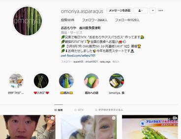 Screenshot_2021-03-26 おおもりや 香川県多度津町( omoriya asparagus) ? Instagram写真と動画(1).png