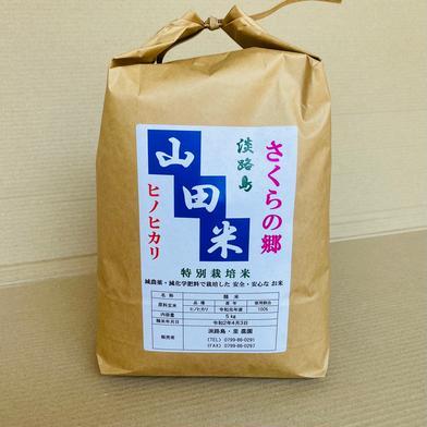 初出店記念セール!【送料込み】淡路島産ヒノヒカリ(精米:5キロ) 5kg キーワード: お試し 通販