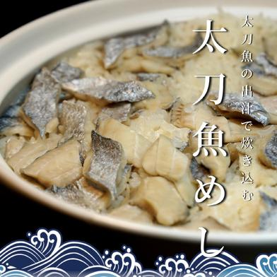 【母の日】太刀魚の炊き込みご飯の素【2合用】 太刀魚150グラム 出汁400グラム 果物や野菜などのお取り寄せ宅配食材通販産地直送アウル