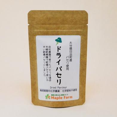 【メール便でお届け】貴重な国産ドライパセリ10g×1袋(栽培期間中農薬・化学肥料不使用) ドライパセリ10g×1袋 キーワード: お試し 通販