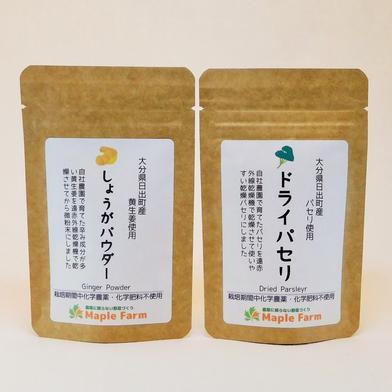 【セットでお得】ドライパセリ10g×1袋としょうがパウダー20g×1袋のセット(栽培期間中農薬・化学肥料不使用) ドライパセリ10g×1袋、しょうがパウダー20g×1袋 果物や野菜などのお取り寄せ宅配食材通販産地直送アウル