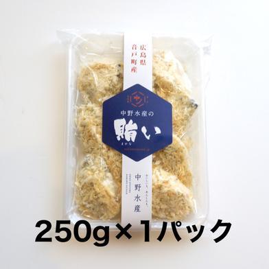 中野水産の賄い 急速冷凍カキフライ 1パック 母の日 250g(9〜14粒入)×1パック キーワード: 冷凍カキフライ 通販
