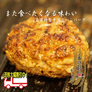 自家特製手造りハンバーグ「近江牡丹」120g×8個 手造りハンバーグ120g×8枚 ㈱近江肉の廣田