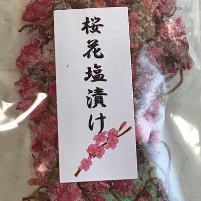 桜花塩漬け 30g 果物や野菜などのお取り寄せ宅配食材通販産地直送アウル