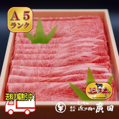 A5ランク【認定近江牛】肩ロース・モモしゃぶしゃぶ用800g 800g ㈱近江肉の廣田