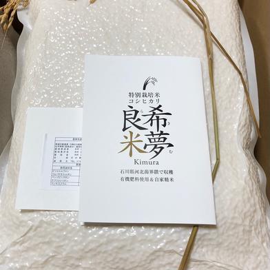 希夢良米 石川県特別栽培米コシヒカリ 10キロ 果物や野菜などのお取り寄せ宅配食材通販産地直送アウル