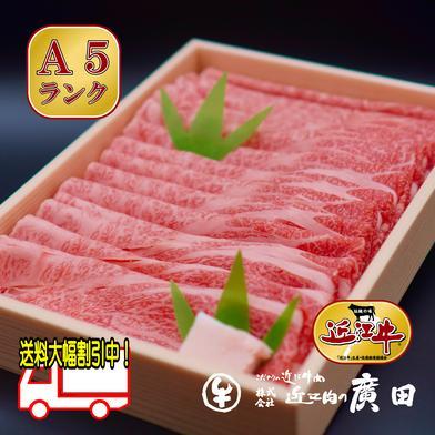 A5ランク【認定近江牛】肩ロース・モモすきやき用800g 800g ㈱近江肉の廣田