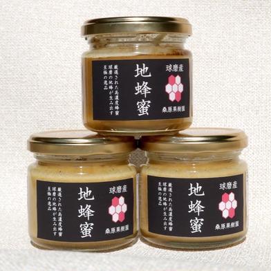 【球磨産】地蜂蜜 非加熱・無添加高濃度日本みつばち蜂蜜 150g x 3瓶 自然薯のくわはら