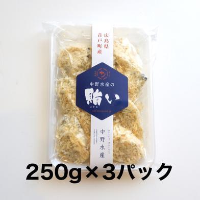 中野水産の賄い 急速冷凍カキフライ 3パック 母の日 250g(9〜14粒入)×3パック キーワード: 冷凍カキフライ 通販