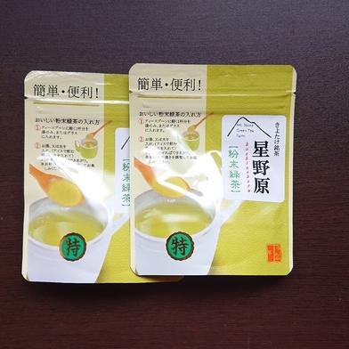 きよたけ銘茶 星野原  粉末緑茶 60g(1袋30g入り×2袋) キーワード: お試し 通販