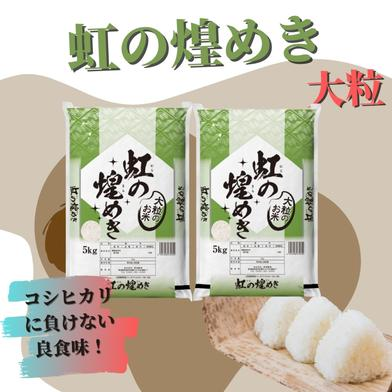 【令和2年産】 虹の煌めき 10kg(5kg×2) 精米 新品種 10kg 新潟県 通販