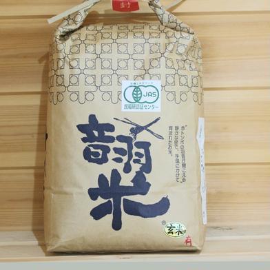 有機米 音羽米玄米 5キロ 5kg キーワード: JAS 通販