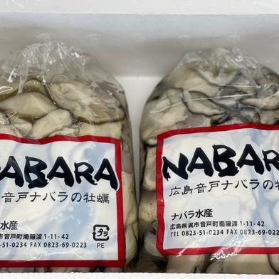 生牡蠣1kg【4月から加熱用】 1kg(500g×2個) 果物や野菜などの宅配食材通販産地直送アウル