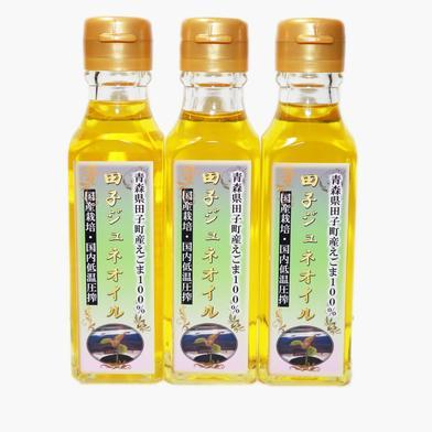 純国産えごま油 田子ジュネオイル 110g 3本セット 110g×3 青森県 通販