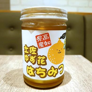 有機栽培ゆず畑で採れた 土佐の純粋柚子ハチミツ(香美市ふるさと納税返礼品採用品) 230グラム はちみつ 通販