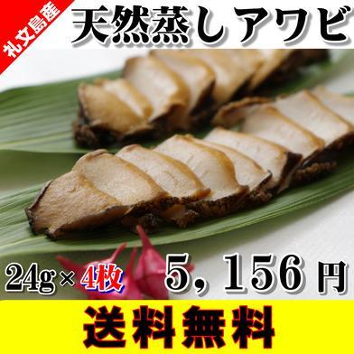 天然えぞ蒸しあわび(スライス)24g×4【送料無料】 24g×4枚 魚介類(アワビ) 通販