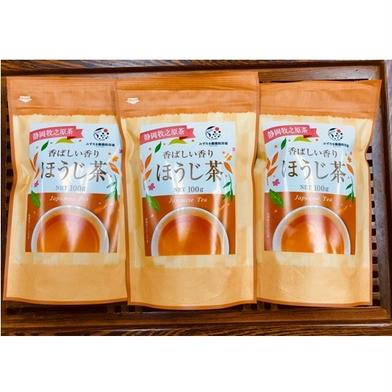 【送料無料】お得な3袋セット♪一番茶 ほうじ茶 茶葉 100g×3 100g×3袋 お茶(ほうじ茶) 通販