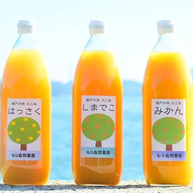 島の柑橘ジュース飲み比べセット(3本入り) 1リットル x 3 本 飲料(ジュース) 通販