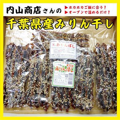 【冷凍便】内山商店の千葉県産みりん干し! 約260g 千葉県 通販