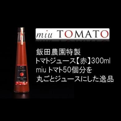 【赤×3】幻のトマト【飯田農園】《極上》miuトマトジュース赤300ml×3本セット 300ml×3本 愛知県 通販