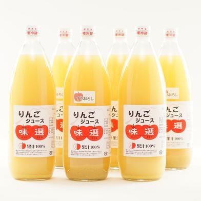 【朝が楽しみ!】6本入信州産りんごジュース味選 1L6本入:ストレート3、すりおろし3 飲料(ジュース) 通販