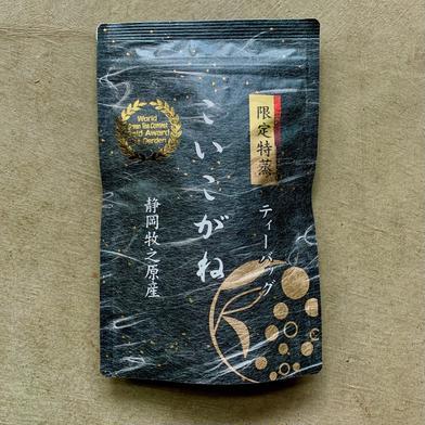 【送料無料】限定特蒸 こいこがね ティーバッグ 3.5g×20p 静岡 牧之原 3.5g×20p お茶(緑茶) 通販