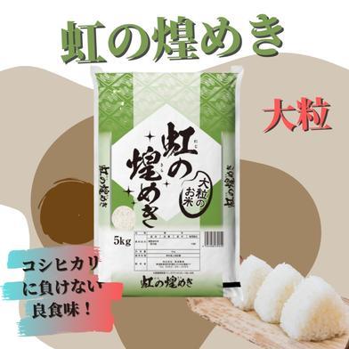 【令和2年産】 虹の煌めき 5kg 精米 5kg 新潟県 通販