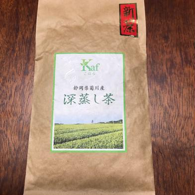 【緑茶】Kafこはらの深蒸し茶【定形外郵便】 100g お茶 通販