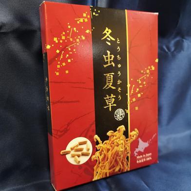 北海道 冬虫夏草 1箱2パック入り 0.37g×60粒 加工品(その他加工品) 通販