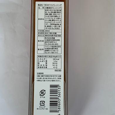 うまみオイルドレッシング ガーリック&ハーブ 200ml 調味料 通販