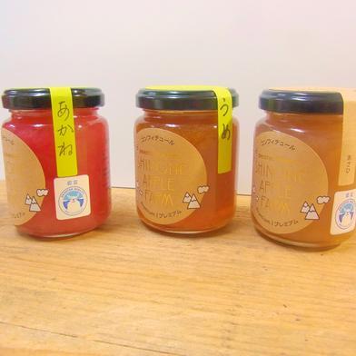 りんご2種(あかね・旭)と梅のコンフィチュールのセット(各1個、合計3個) 各150g 果物や野菜などの宅配食材通販産地直送アウル