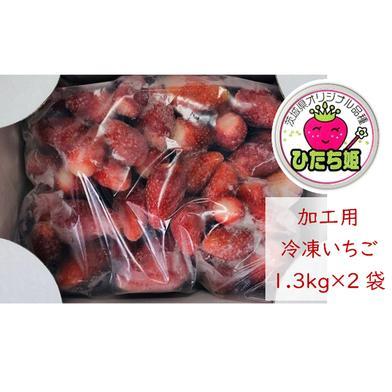 【イベント中止で材料余ってます!!】  茨城オリジナルいちご「ひたち姫」 冷凍いちご★1.3kg×2袋 1.3kg×2袋 果物(いちご) 通販