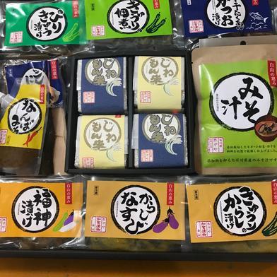 弥介さのお漬け物ギフトセット 1.5キロ 加工品(漬物) 通販