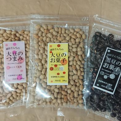 安曇野産大豆と黒豆のお菓子3種セット 100g3袋 食材ジャンル: 加工品 > その他加工品 通販