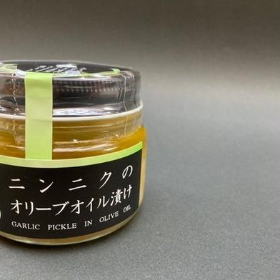 ニンニクのオリーブオイル漬け 100g 加工品 通販