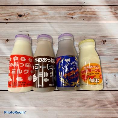 牛のおっぱいミルクお試し4本セット(各1本) ミルク、コーヒー、チョコ各200㎖、ヨーグルト150㎖ 乳製品 通販