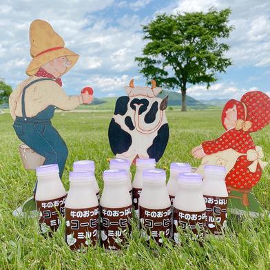 牛のおっぱいコーヒーミルク10本、のむヨーグルト5本セット コーヒーミルク200㎖×10本、のむヨーグルト150㎖×5本 乳製品 通販