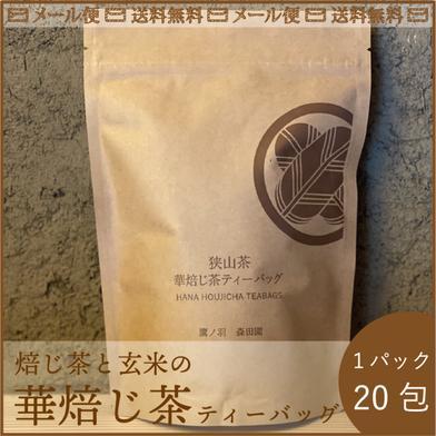 【送料無料】華焙じ茶ティーバッグ 3g×20包 お茶(ブレンド茶) 通販