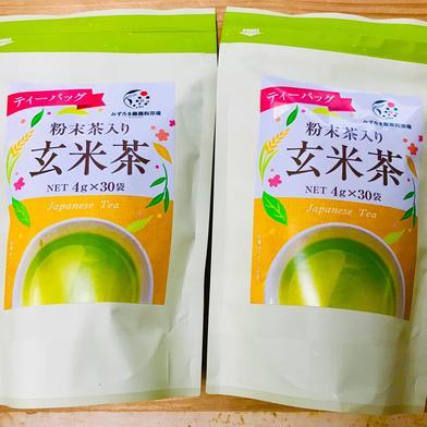 【送料無料】お得な2袋セット!ティーバッグ 一番茶のみ!粉末入り玄米茶 静岡 牧之原 120g(4g×30p)×2 お茶 通販