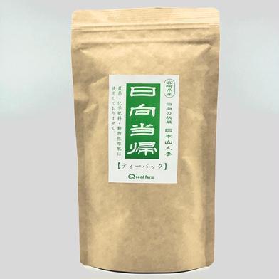 【お試し】日向当帰茶 日本山人参茶 農薬化学肥料動物性堆肥不使用   10包 2g×10包 20g 宮崎県 通販