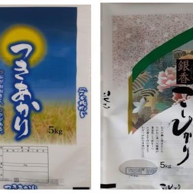 「屋代郷」精米2品種食べ比べセット(コシヒカリ5㎏+つきあかり5㎏) 10㎏(5㎏×2袋) 山形県 通販