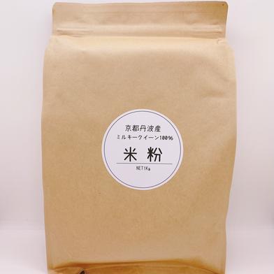 令和2年産ミルキークイーン米粉 2kg 2kg 食材ジャンル: 加工品 > その他加工品 通販