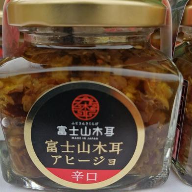 お試し品 富士山木耳アヒージョ 食材ジャンル: 加工品 > その他加工品 通販